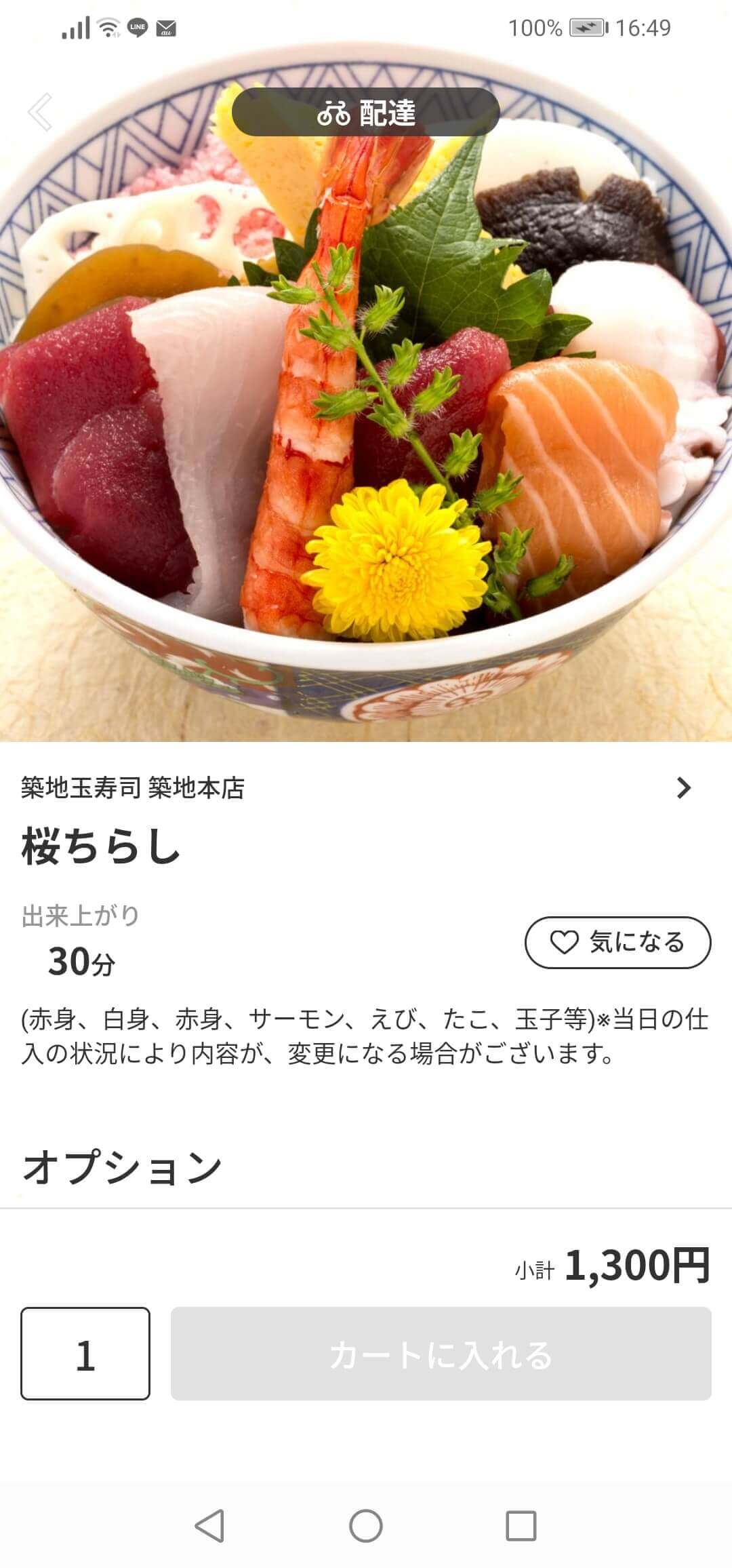 menu(メニュー)東京都内のおすすめ店舗・寿司/丼もの【築地玉寿司 築地本店】『桜ちらし』1,300円