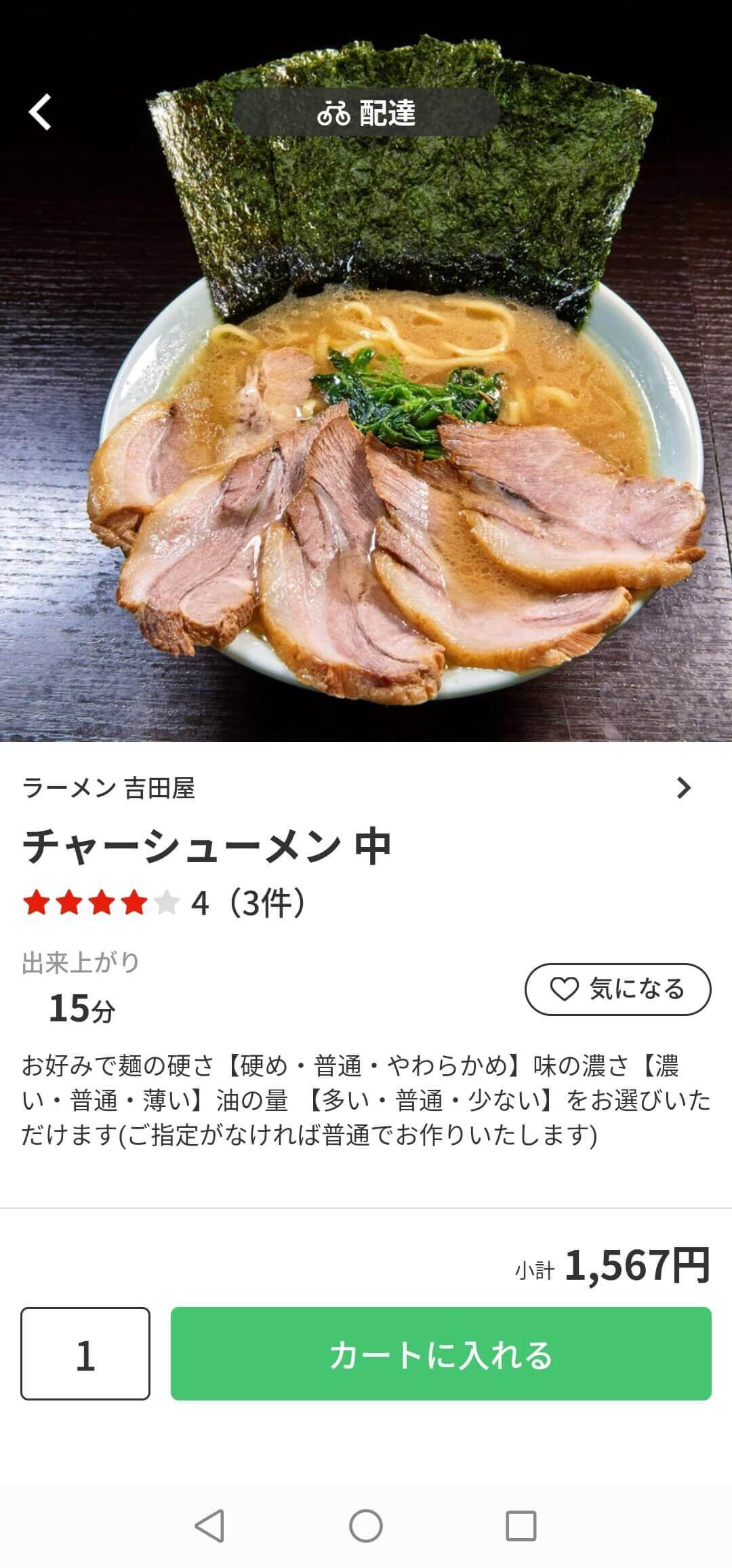 menu(メニュー)東京都内のおすすめ店舗・麺類【ラーメン 吉田屋】『チャーシューメン 中』1,567円