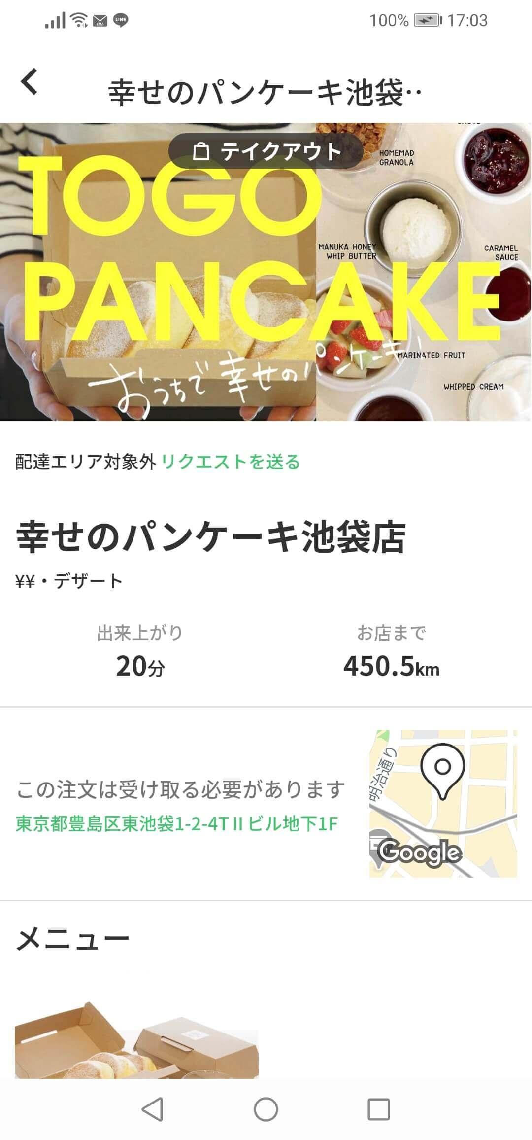 menu(メニュー)東京都内のおすすめ店舗・スイーツ【幸せのパンケーキ 池袋店】