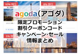 agoda(アゴダ)クーポン・限定プロモーションコード・割引キャンペーン徹底まとめ!GoTo、地域共通、経由でお得なセールや使い方