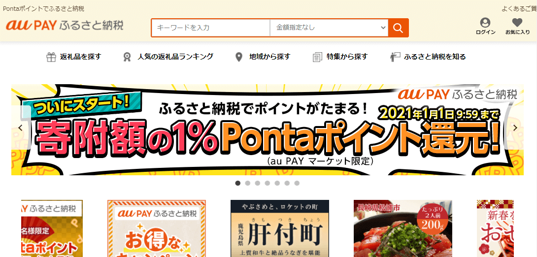 au PAYふるさと納税キャンペーン