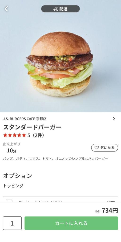 menu(メニュー)京都おすすめ店舗 ハンバーガー料理【J.S. BURGERS CAFE 京都店】『スタンダードバーガー』734円