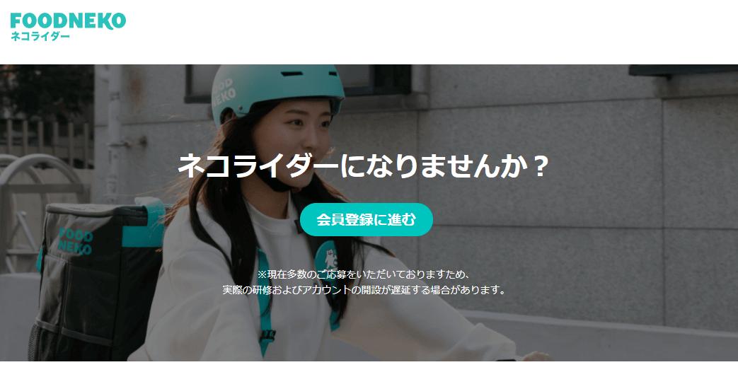 フードネコ(FOODNEKO)の配達員・アルバイト募集情報【ネコライダー】