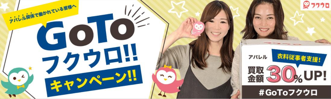フクウロキャンペーンコード・クーポン買取金額30%UP【GoToフクウロ】