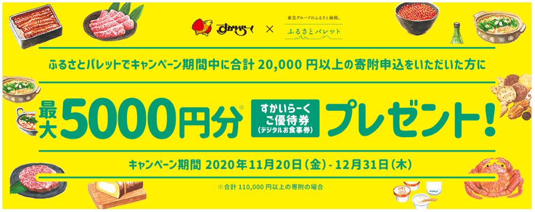 ふるさとパレットキャンペーン|最大5000円分すかいらーくご優待券プレゼント!