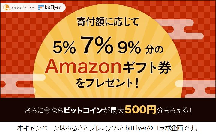 ふるさとプレミアムAmazonギフト券&ビットコインプレゼントキャンペーン