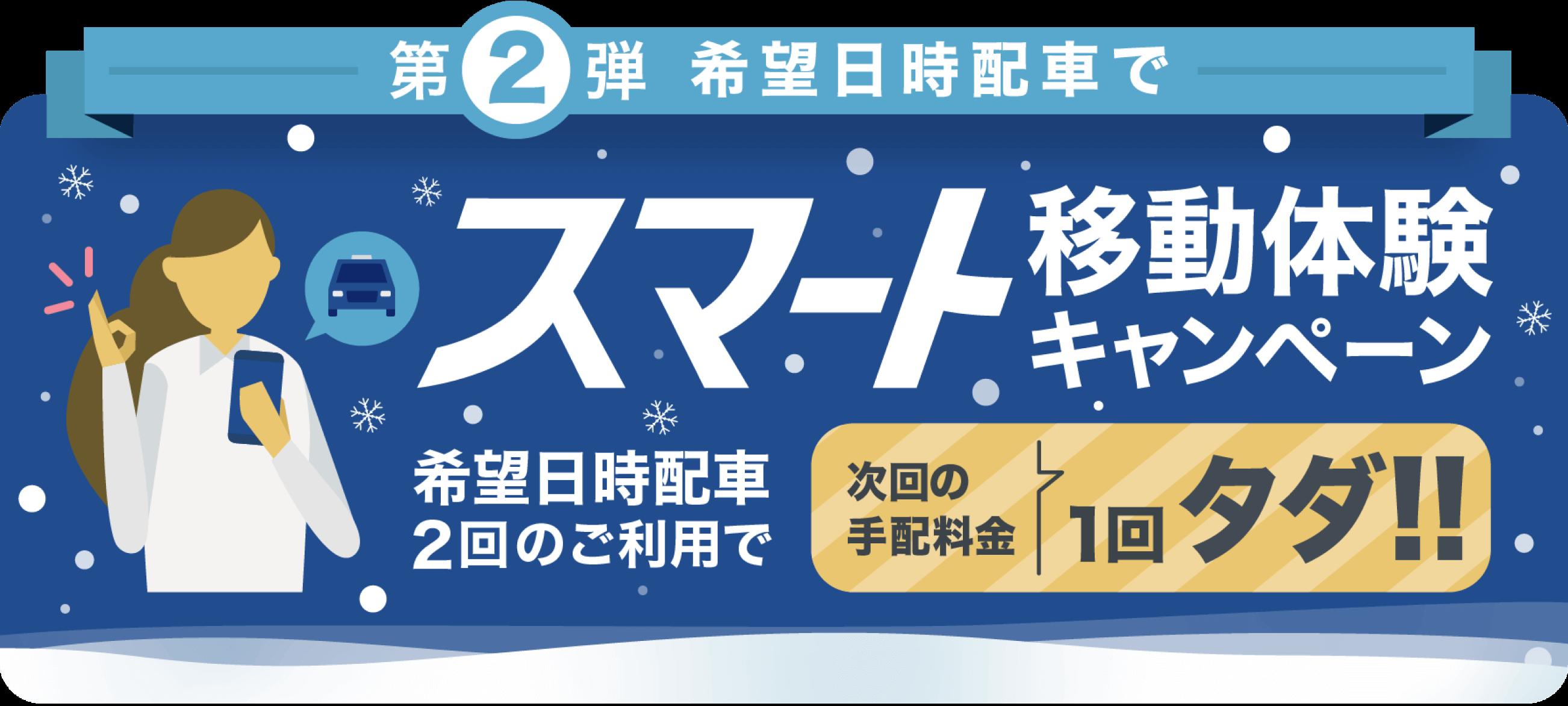 GOタクシー『スマート移動体験キャンペーン』詳細