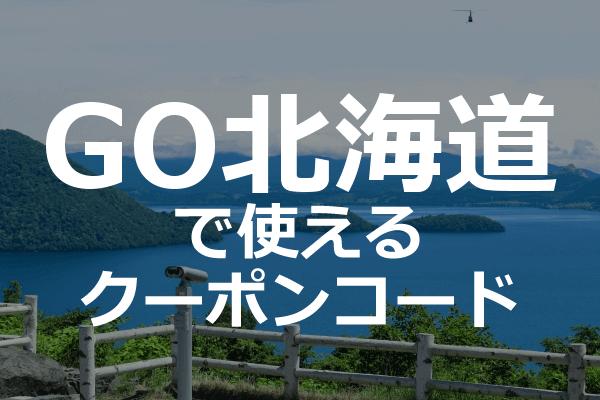 GOタクシーアプリ北海道のクーポンコード・対応エリア範囲詳細