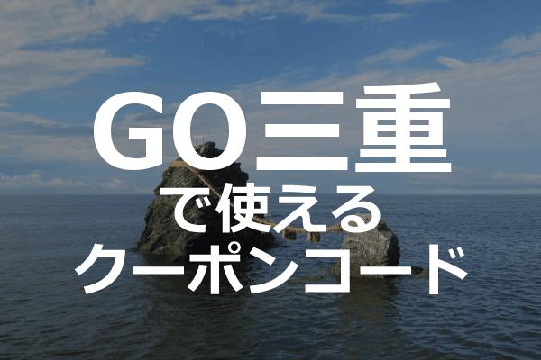 GOタクシーアプリ三重県のクーポンコード・対応エリア範囲詳細