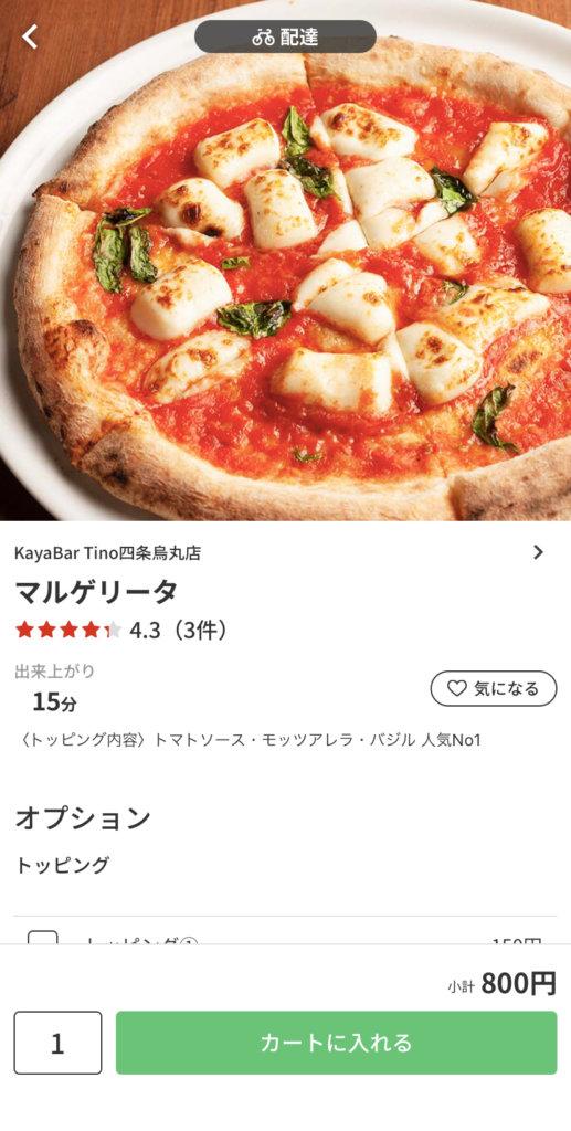 menu(メニュー)京都おすすめ店舗 イタリアン料理【KayaBar Tino 四条鳥丸店】『マルゲリータ』800円