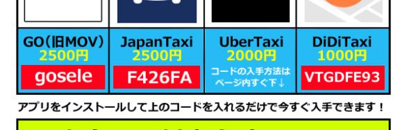 ジャパンタクシークーポン2500円分&今使える配車アプリ初回キャンペーンコード