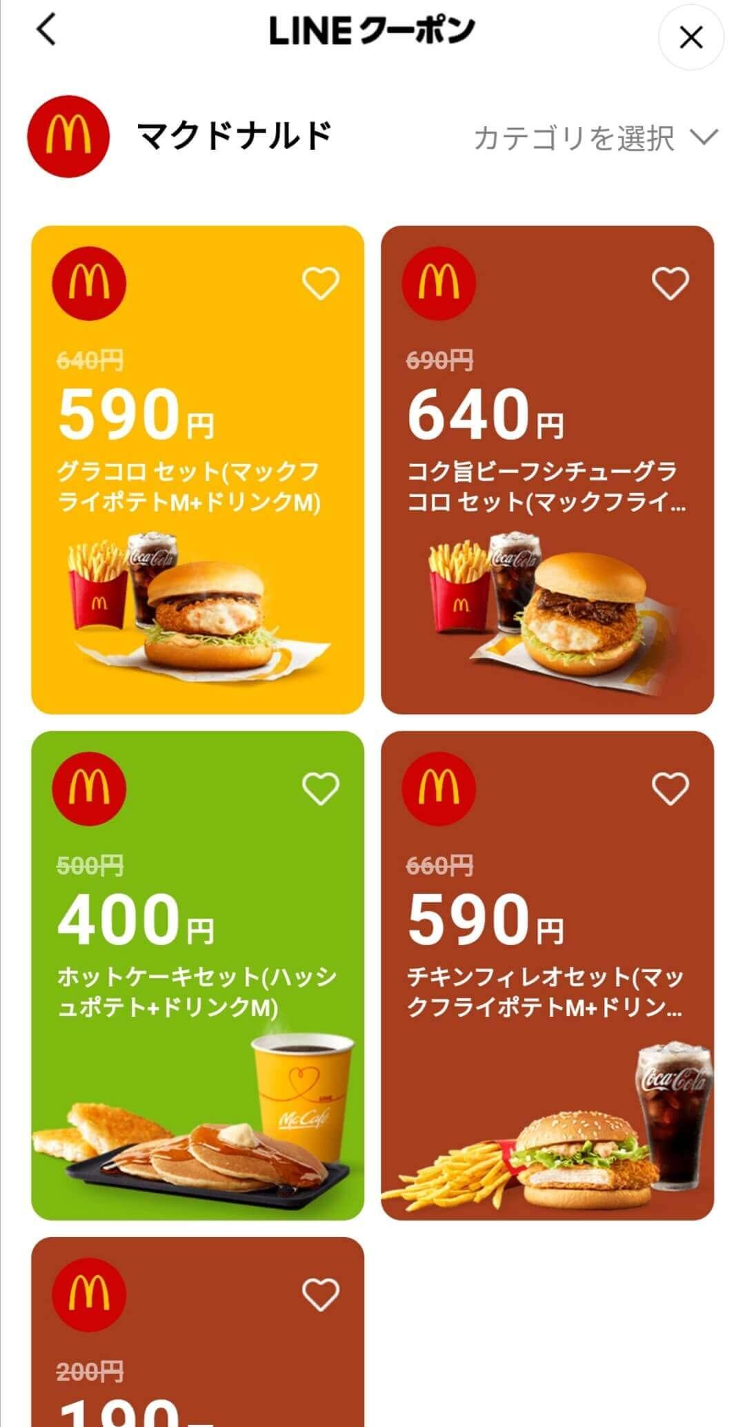 マクドナルドのLINEクーポン
