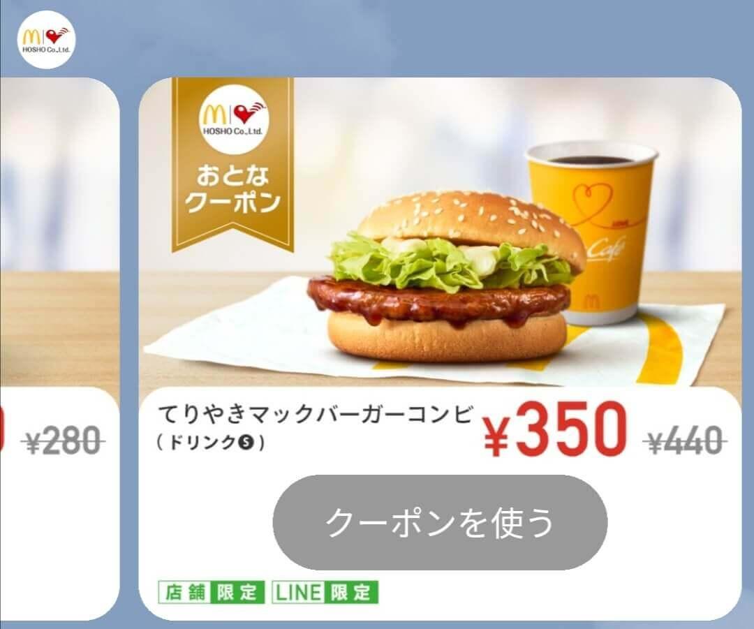 おとなクーポンでマクドナルドのクーポンゲット