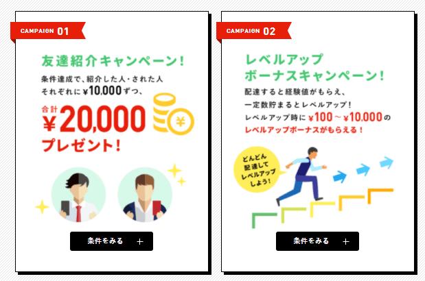 menu/メニュー東京エリア・対応地域の配達員・パートナー募集情報・ボーナスアップ・紹介キャンペーン