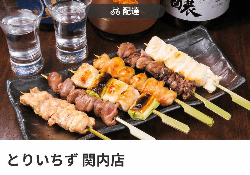 和食料理【とりいちず 関内店】 menu(メニュー)横浜・川崎・神奈川県内のおすすめ店舗