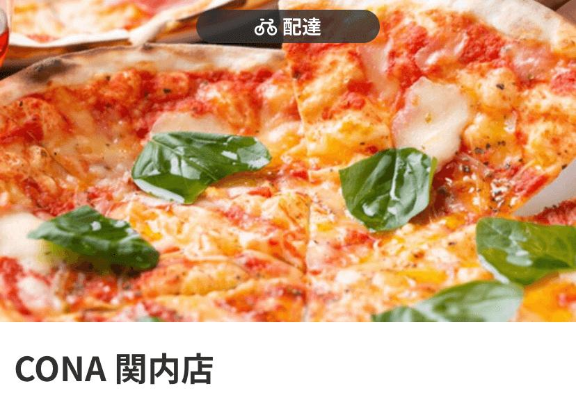 イタリアン料理【CONA 関内店】 menu(メニュー)横浜・川崎・神奈川県内のおすすめ店舗
