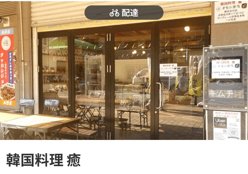 韓国料理【韓国料理 癒】 menu(メニュー)横浜・川崎・神奈川県内のおすすめ店舗