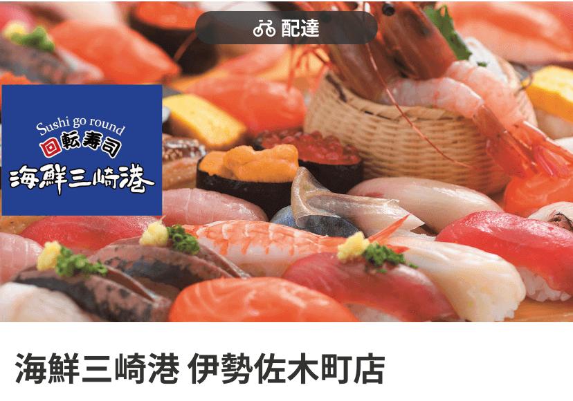 寿司料理【海鮮三崎港 伊勢佐木町店】 menu(メニュー)横浜・川崎・神奈川県内のおすすめ店舗