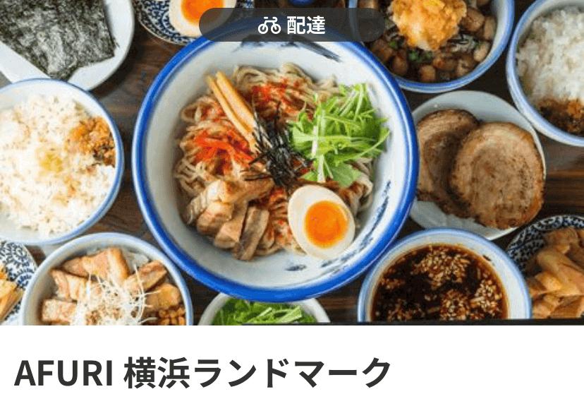 麺類料理【AFURI 横浜ランドマーク店】 menu(メニュー)横浜・川崎・神奈川県内のおすすめ店舗