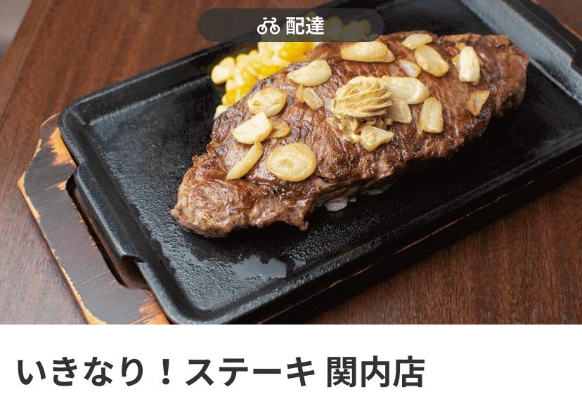 【いきなり!ステーキ】 menu(メニュー)横浜・川崎・神奈川県内のおすすめ店舗