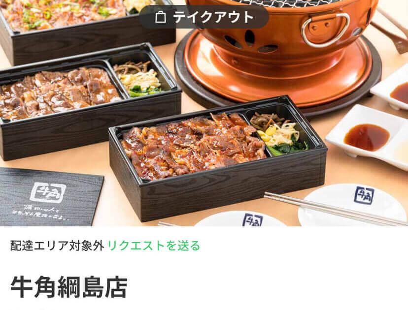 【牛角】 menu(メニュー)横浜・川崎・神奈川県内のおすすめ店舗