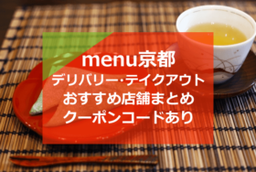 menu/メニュー京都でおすすめ店舗10選!口コミ評判の高い美味しい店のデリバリー・テイクアウトを厳選!クーポンコードもあり