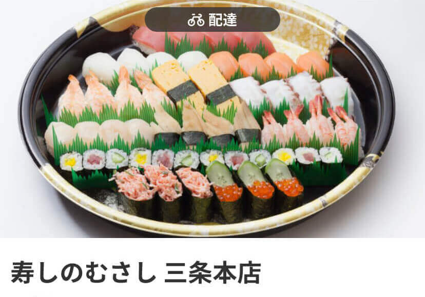 menu(メニュー)京都おすすめ店舗 寿司料理【寿しのむさし 三条本店】