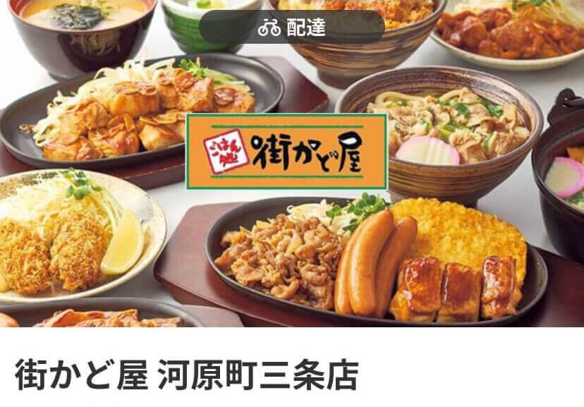 menu(メニュー)京都おすすめ店舗 和食料理【街かど屋 河原町三条店】