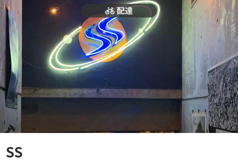 menu(メニュー)京都おすすめ店舗 洋食料理【SS(エスエス) 四条店】