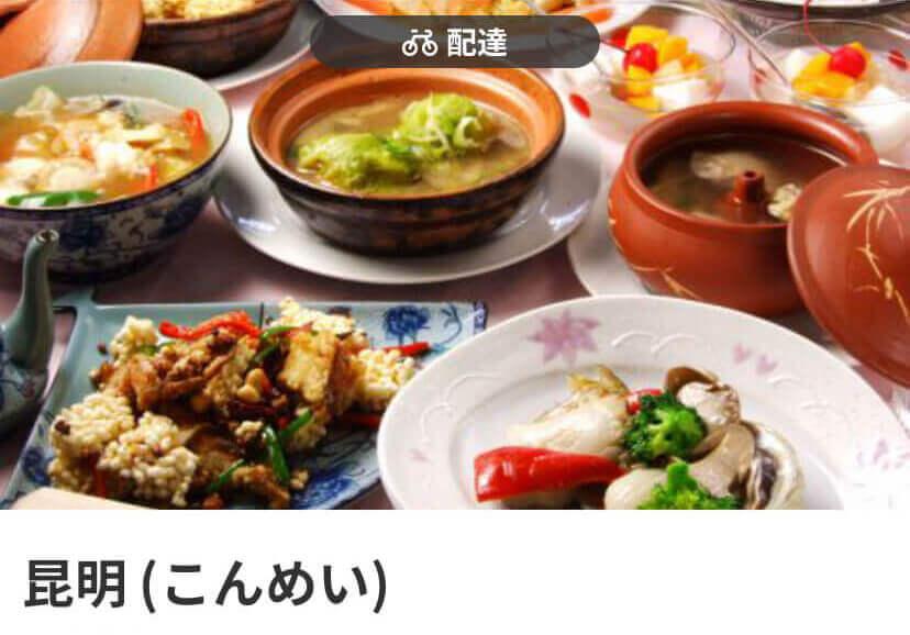 menu(メニュー)京都おすすめ店舗 中華料理【昆明(こんめい) 超勝寺門前町店】