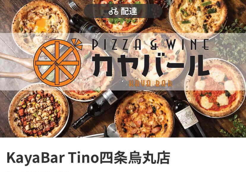 menu(メニュー)京都おすすめ店舗 イタリアン料理【KayaBar Tino 四条鳥丸店】