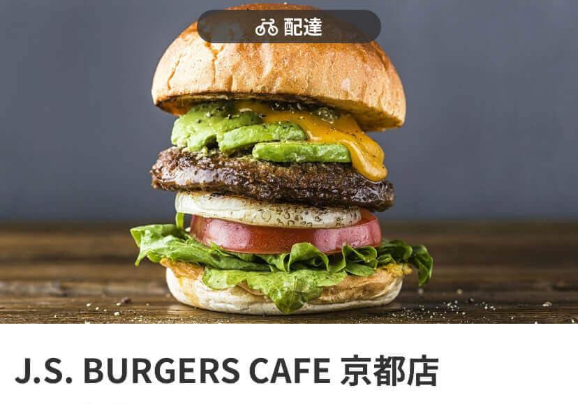 menu(メニュー)京都おすすめ店舗 ハンバーガー料理【J.S. BURGERS CAFE 京都店】