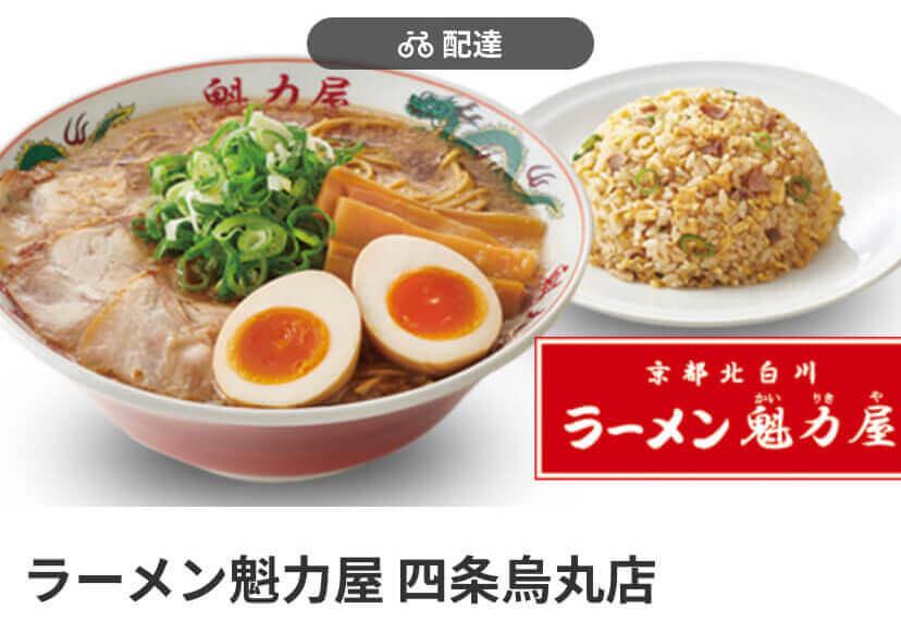 menu(メニュー)京都おすすめ店舗 麺類【ラーメン 魁力屋 四条鳥丸店】
