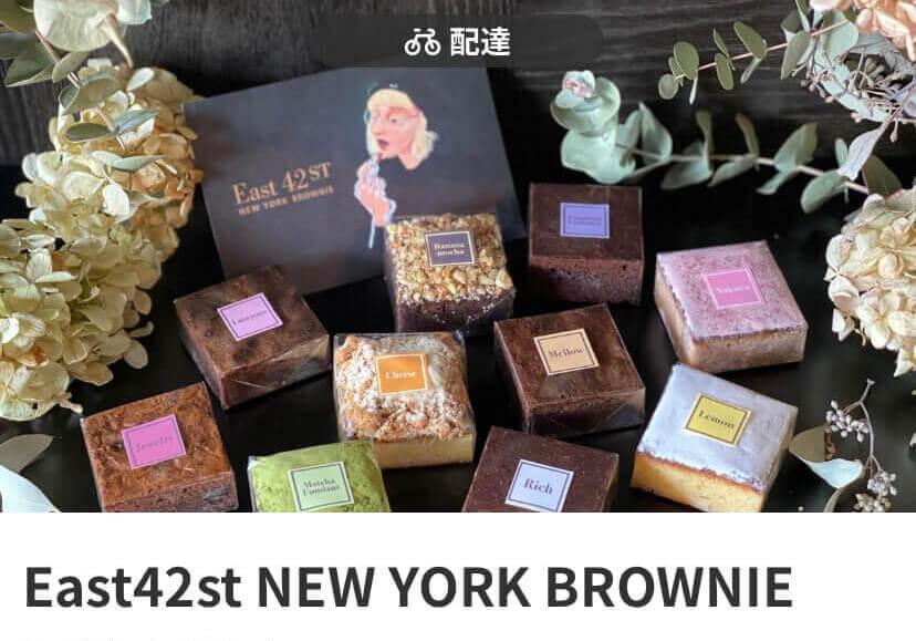 menu(メニュー)京都おすすめ店舗 スイーツ料理【East42st NEW YORK BROWNIE 塩屋町店】