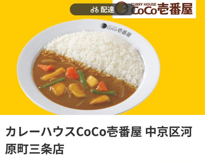 menu(メニュー)京都おすすめ店舗 【カレーハウスCoCo壱番屋】