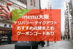 menu(メニュー)大阪府のおすすめ店舗10選!デリバリー・テイクアウトで使えるクーポンコードあり