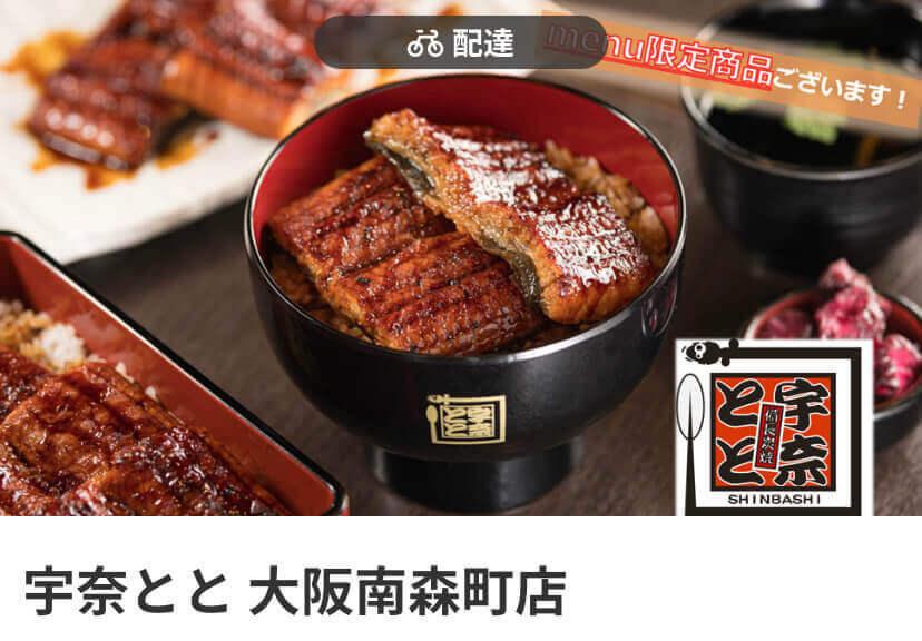 menu(メニュー)大阪のおすすめ店舗 和食料理【宇奈とと 南森町店】