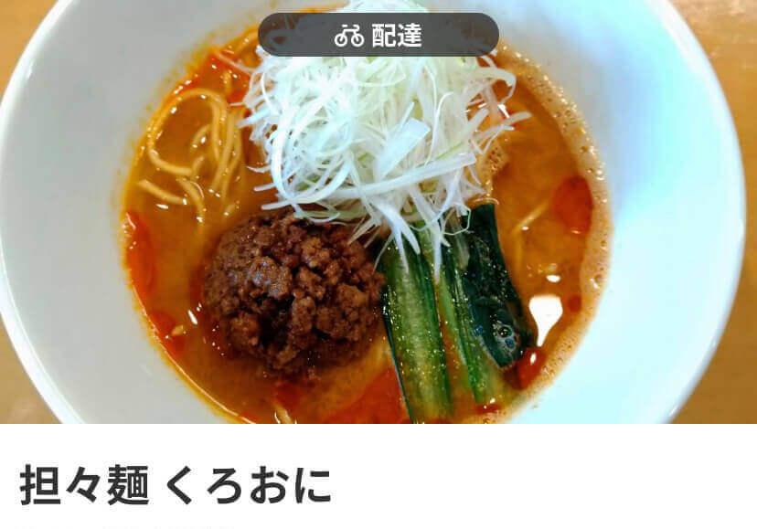 menu(メニュー)大阪のおすすめ店舗 中華料理【担々麺 くろおに 西天満店】