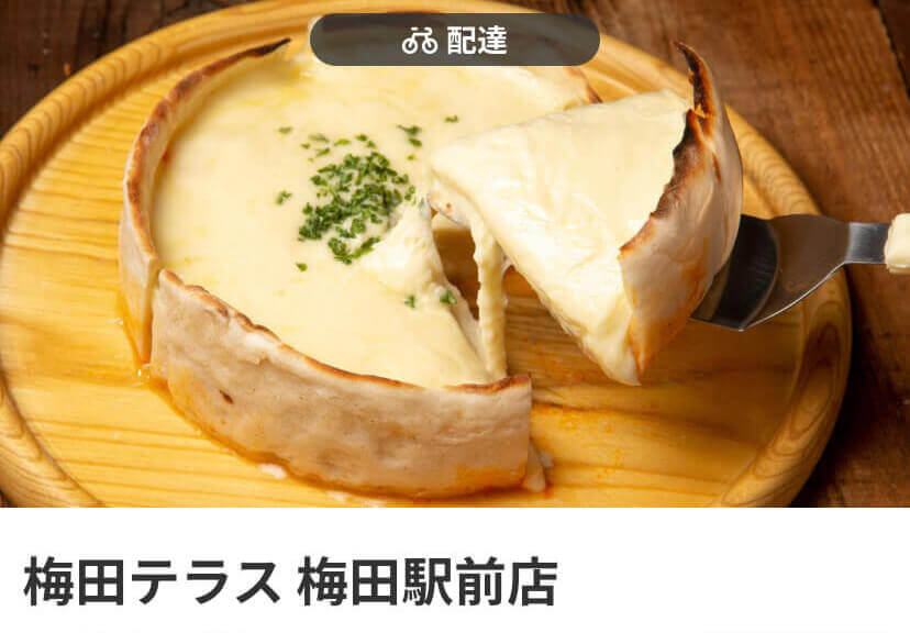 menu(メニュー)大阪のおすすめ店舗 イタリアン料理【梅田テラス 梅田駅前店】