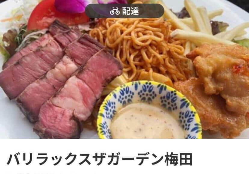 menu(メニュー)大阪のおすすめ店舗 アジア/エスニック料理【バリラックス ザ ガーデン梅田】