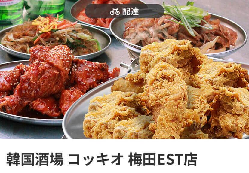 menu(メニュー)大阪のおすすめ店舗 韓国料理【韓国酒場 コッキオ 梅田EST店】