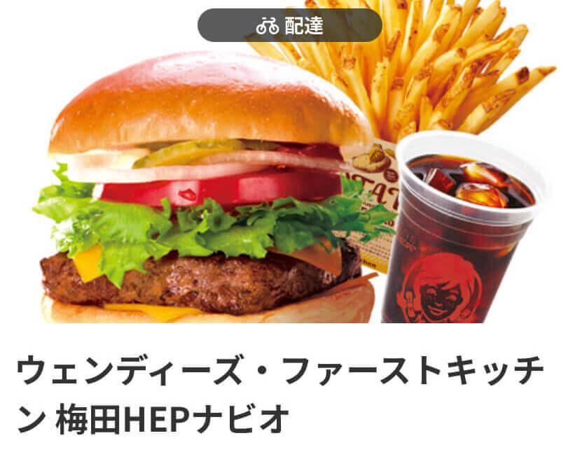 menu(メニュー)大阪のおすすめ店舗 ハンバーガー料理【ウェンディーズ・ファーストキッチン 梅田HEPナビオ店】