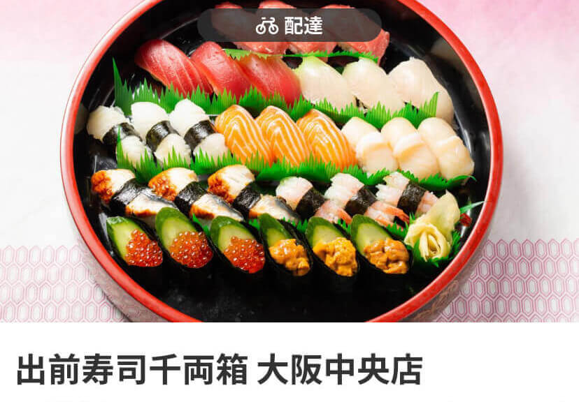menu(メニュー)大阪のおすすめ店舗 寿司料理【出前寿司千両箱 大阪中央店】