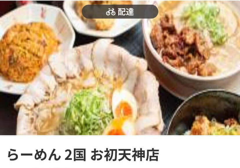 menu(メニュー)大阪のおすすめ店舗 麺類料理【らーめん 2国 お初天神店】