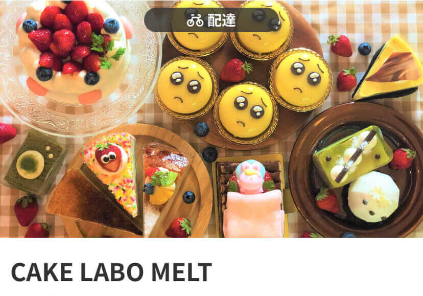 menu(メニュー)大阪のおすすめ店舗 スイーツ料理【CAFE LABO MELT 堂山店】
