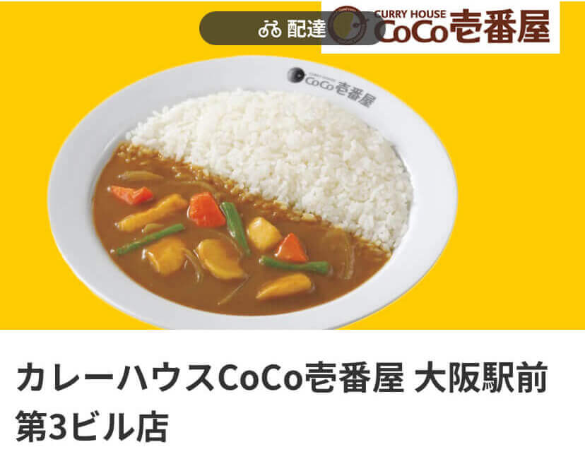 menu(メニュー)大阪のおすすめ店舗 【カレーハウスCoCo壱番屋】
