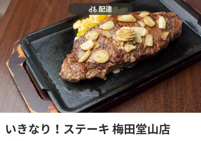 menu(メニュー)大阪のおすすめ店舗 【いきなりステーキ】