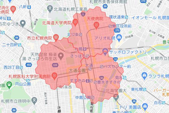 menu/メニュー北海道札幌市の配達エリア