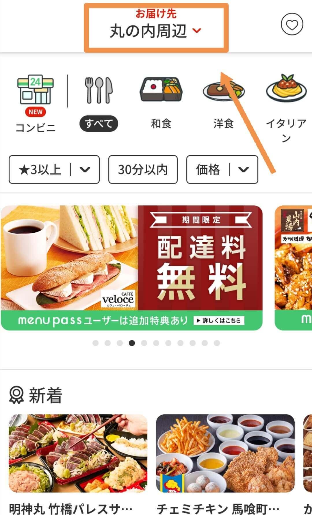 menu/メニュー東京エリア・配達対応地域の確認方法1