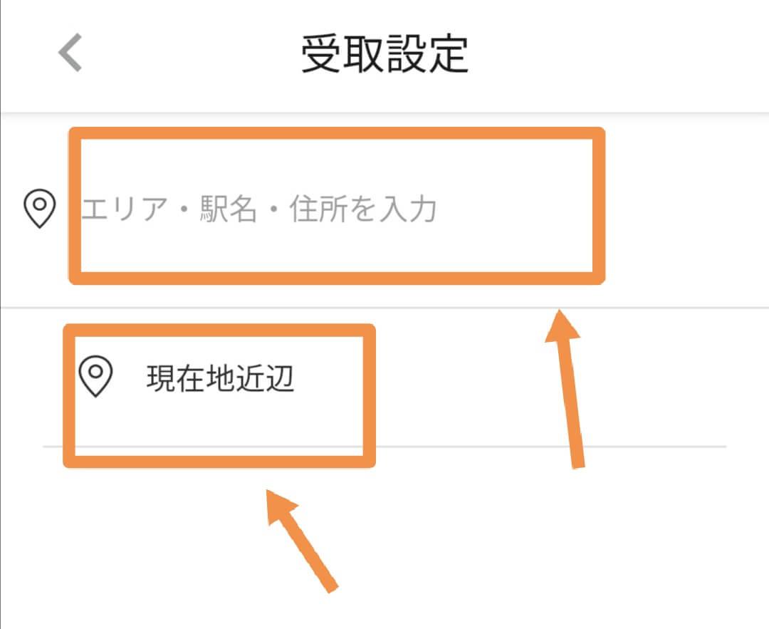 menu/メニュー東京エリア・配達対応地域の確認方法2